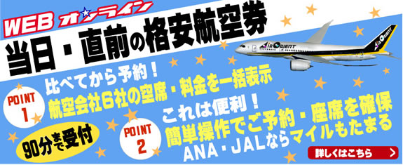 WEBオンライン当日・直前の格安航空券