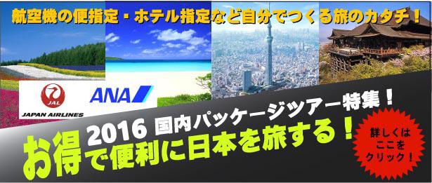 お得で便利に日本と旅する「国内パッケージツアー特集」